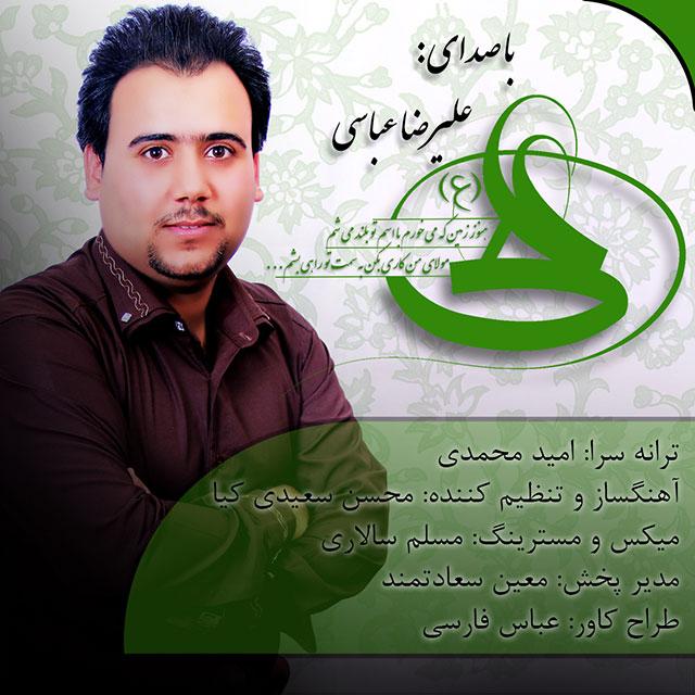 Alireza Abbasi – Ya Ali