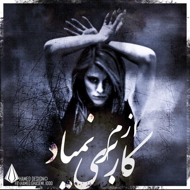 Erfan Shyger Ft Soheil Heydari & Mehdi Javid – Kari Azam Barnemiad