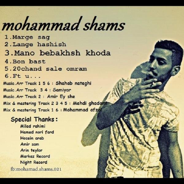 Mohammad Shams – Mano Bebakhsh Khoda