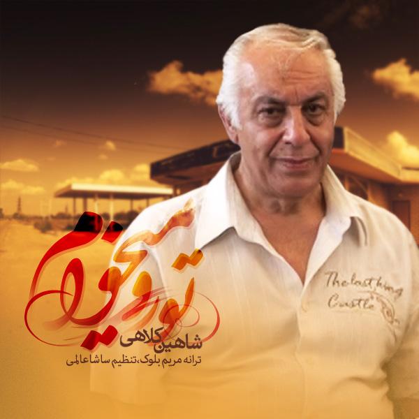 Shahin Kolahi – To Ro Mikham