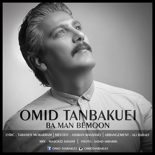 Omid Tanbakuei – Ba Man Bemoon