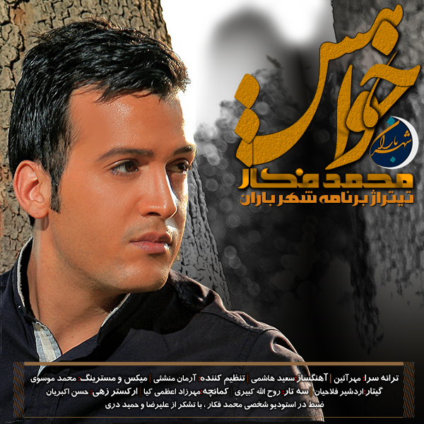 Mohammad Fakkar – Shahre Baran