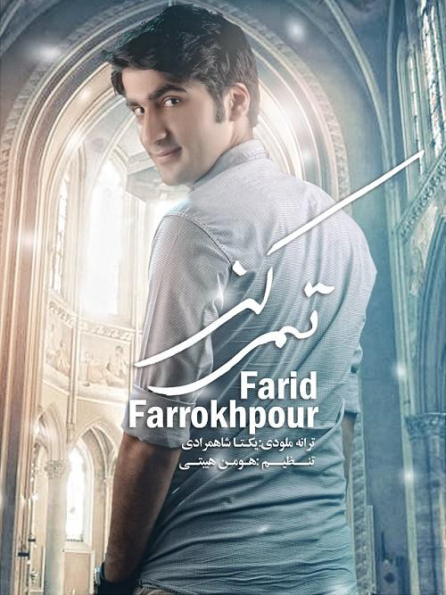 Farid Farrokh Pour- Tamarkoz