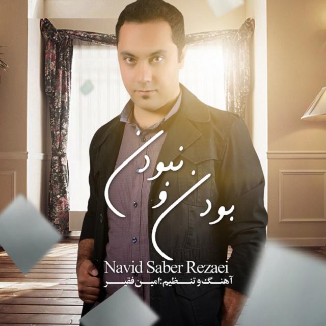 Navid Saber Rezaei – Budan o Nabudan