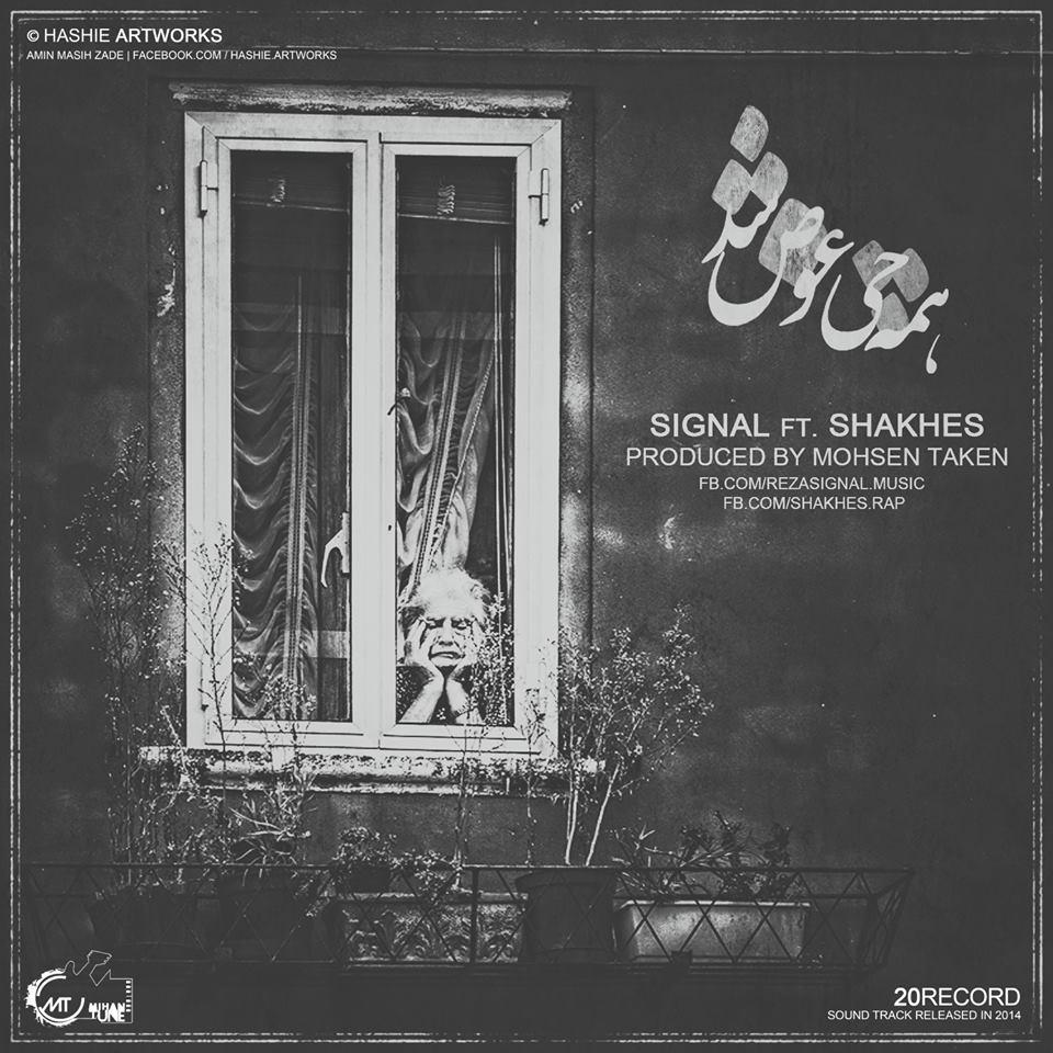 Reza Signal Ft Shakhes – Hame Chi Avaz Shod