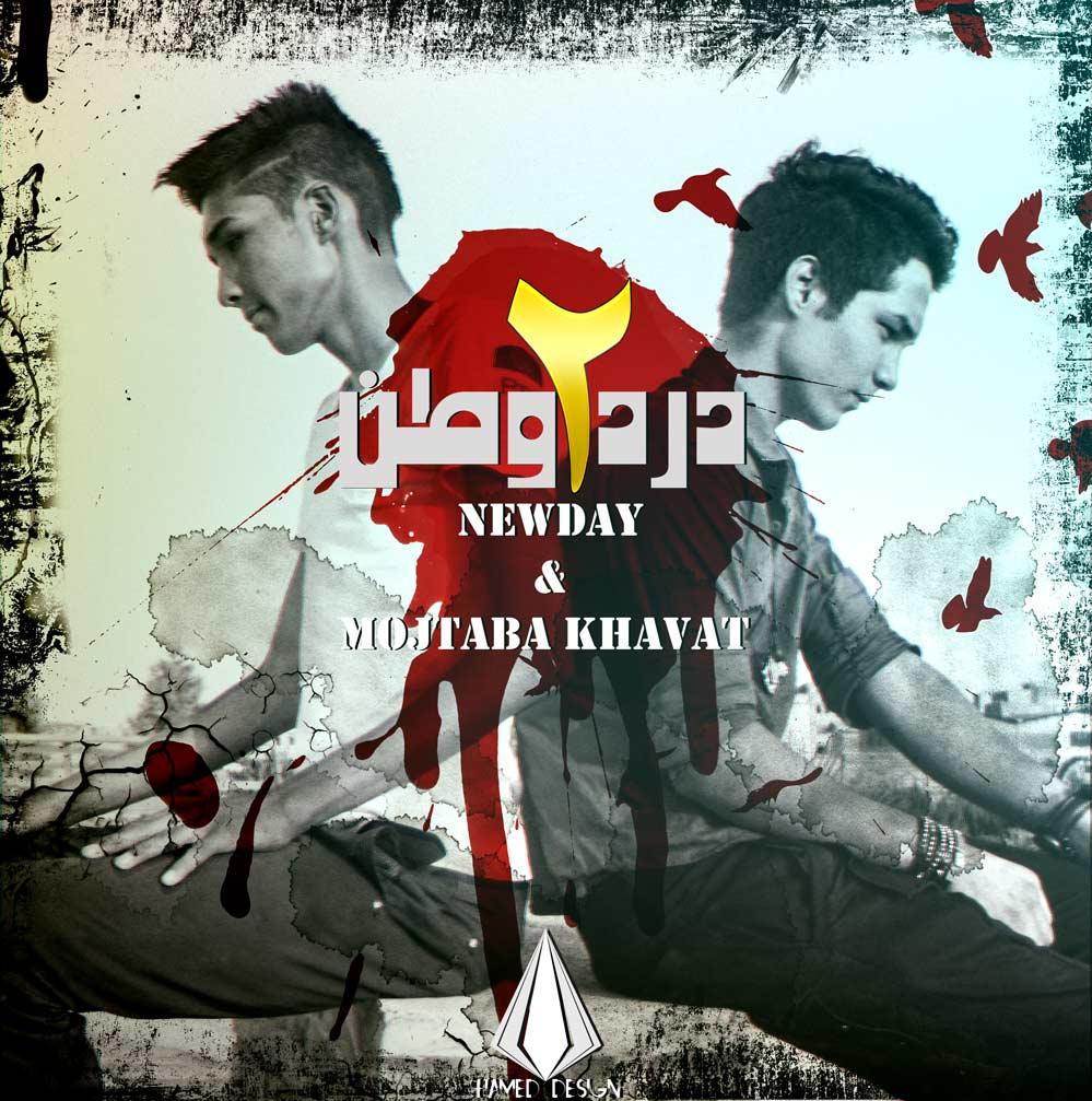 Moshtaba Khavat & New Day – Darde Vatan 2