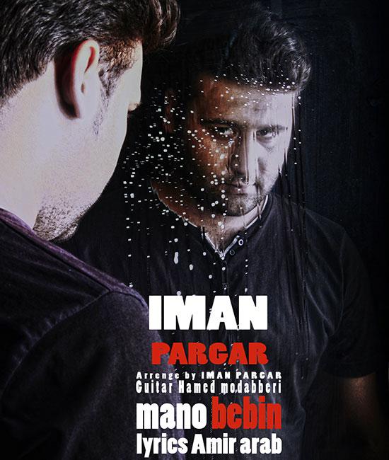 Iman Pargar – Mano Bebin