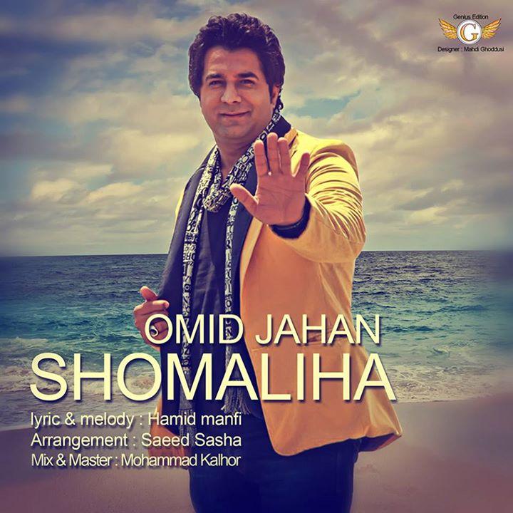 Omid Jahan – Shomaliha