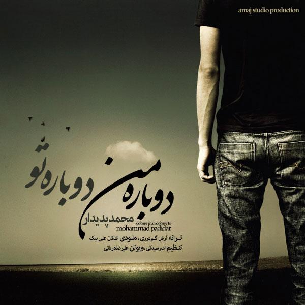 Mohammad Padidar – Dobare Man Dobare To