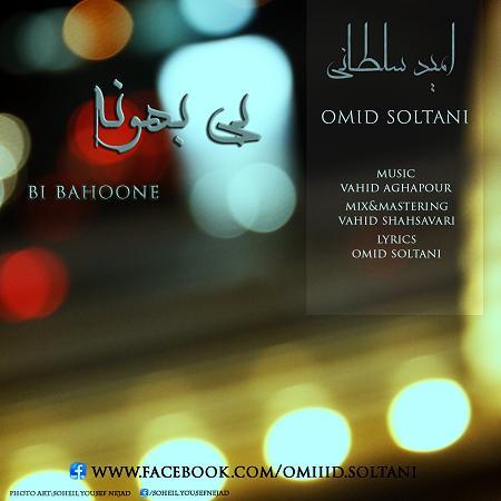 Omid Soltani – Bi Bahooneh
