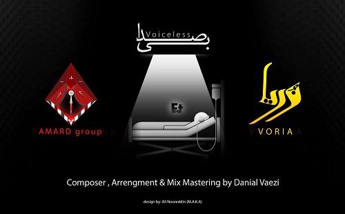 Voria Ft Amard Group – Bi Seda