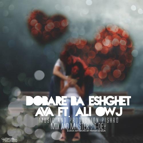 Ali Owj Ft Ava – Dobare Ba Eshghet