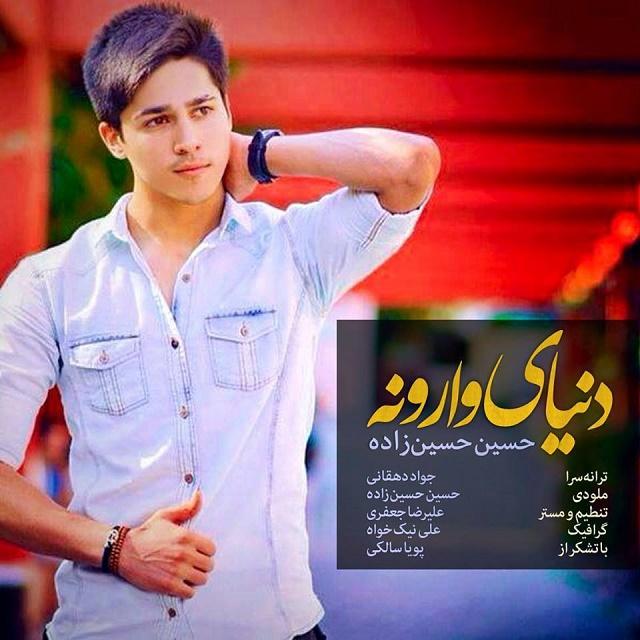 Hossein Hosseinzadeh – Donyaye Vaaroone
