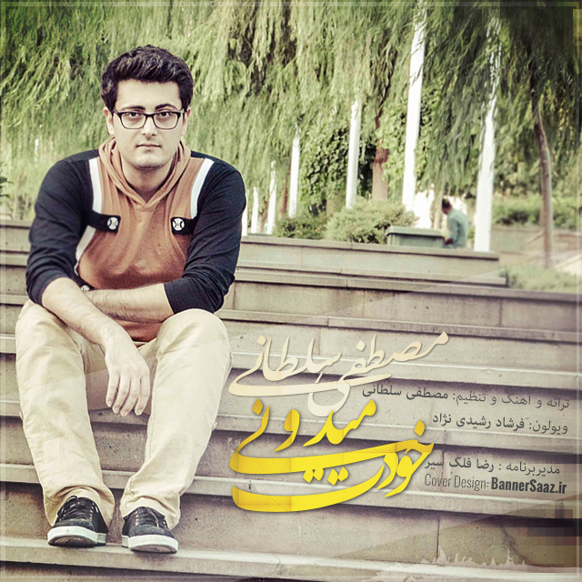 Mostafa Soltani – Khodet Midoni
