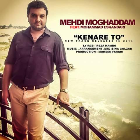 Mehdi Moghaddam Ft. Mohamad Eskandari – Kenare To