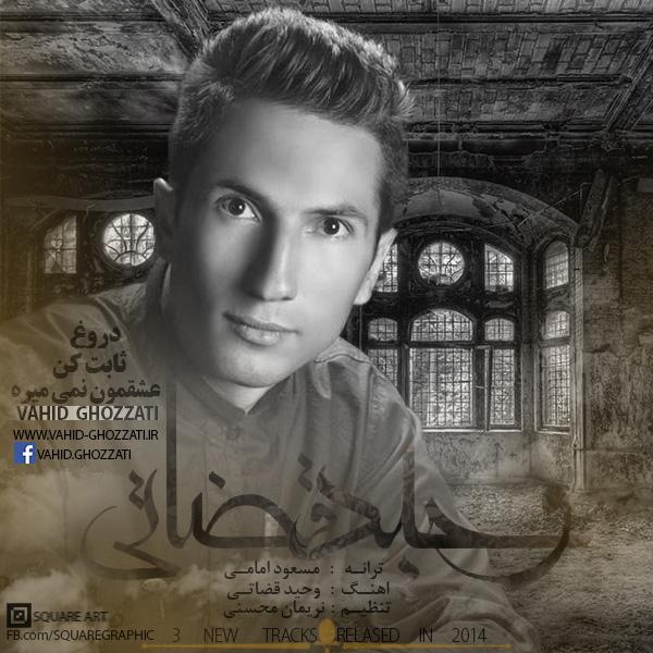 Vahid Ghozzati – 3 New Music