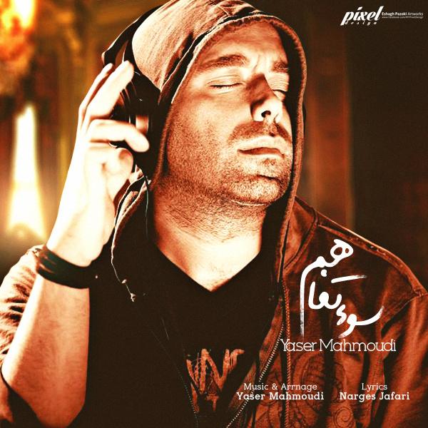 Yaser Mahmoudi – Soe Tafahom