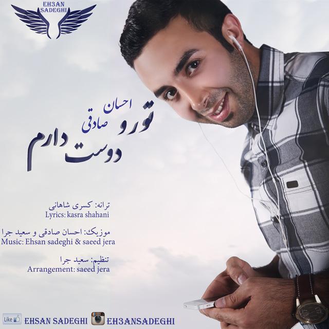 Eh3an Sadeghi – To Ro Doost Daram