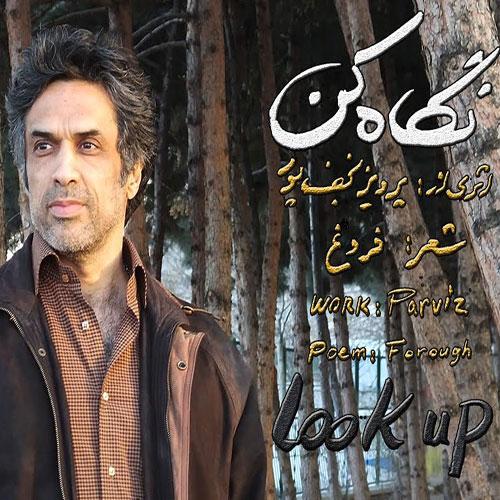 Parviz Najafpour – Negah Kon