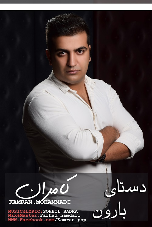 Kamran Mohammadi – Dastaye Baroon