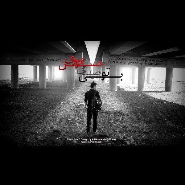 Hasan Mousavi – Bi To