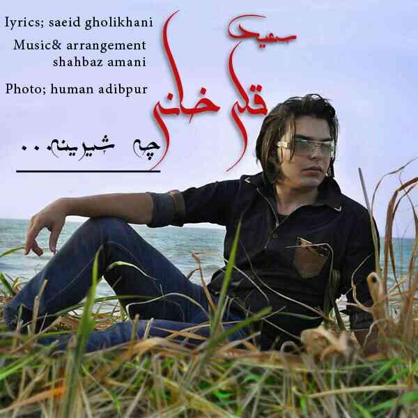 Saeid Gholikhani – Che Shirineh