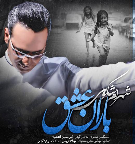 Shahram Shokoohi – Barane Eshgh