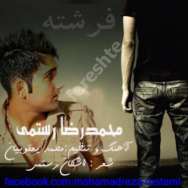 Mohammadreza Rostami – Fereshteh