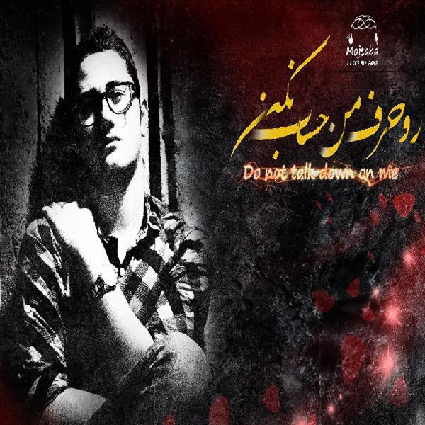 Mojtaba Mahboobi – Roo Harfe Man Hesab Nakon
