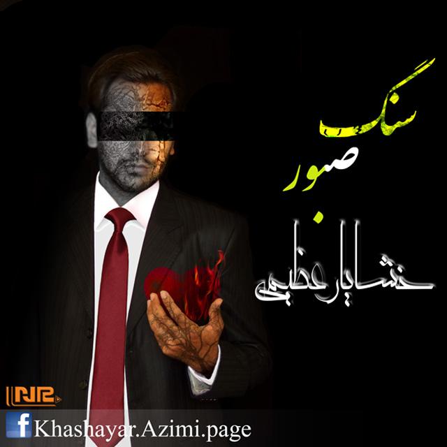 Khashayar Azimi – Sange Saboor