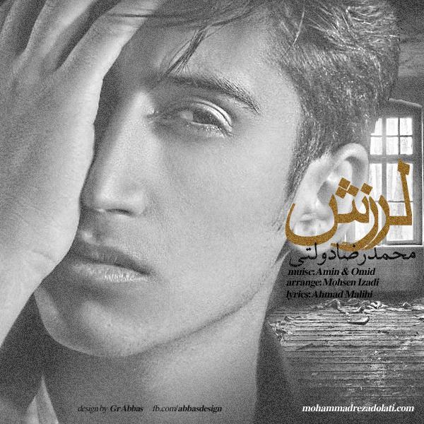 Mohammadreza Dolati – Larzesh