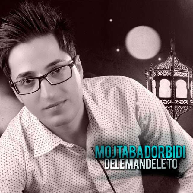 Mojtaba Dorbidi – Dele Man Dele To