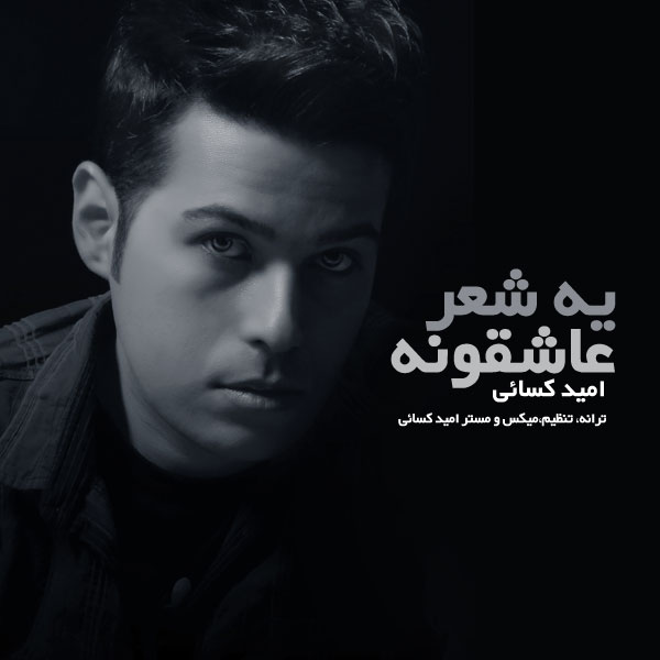 Omid Kasaei – Ye Shere Asheghune