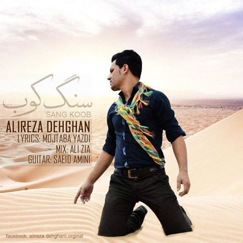Alireza Dehghan – Sang Koob