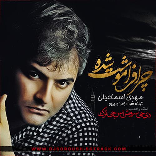 Mehdi Esmaili – Chera Faramoshet Shodeh
