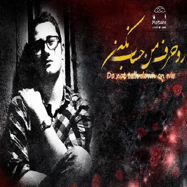 Mojtaba Mahboobi – Pari Daryayi