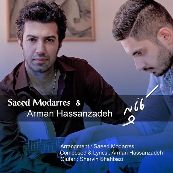 Saeed Modarres & Arman – Kanapeh
