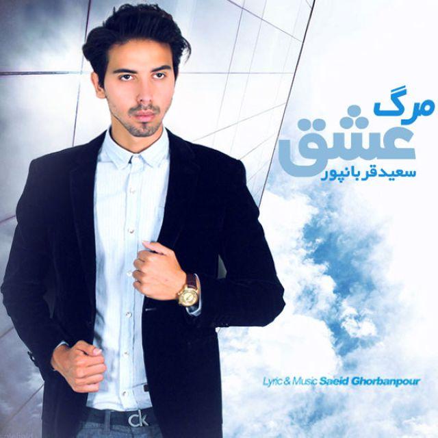 Saeed Ghorbanpour – Marge Eshgh