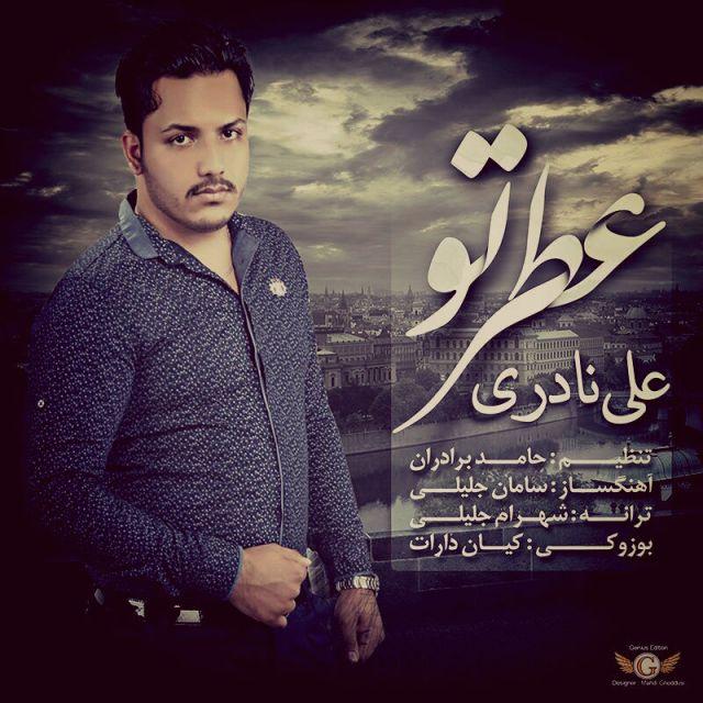 Ali Naderi – Atre To