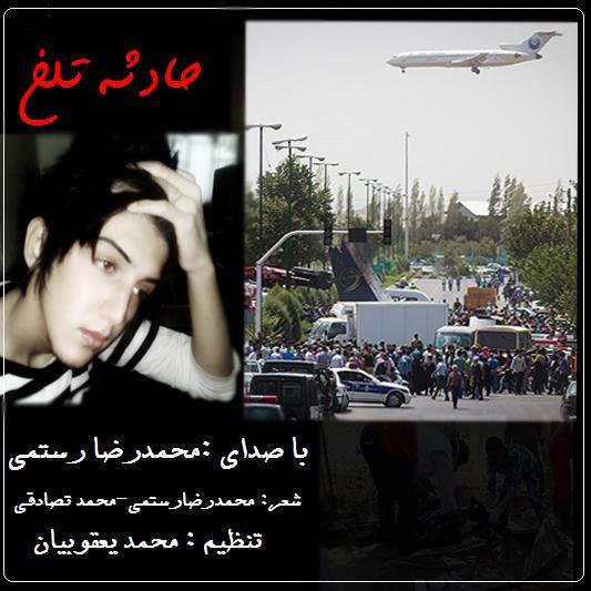 Mohamadreza Rostami – Hadeseye Talkh
