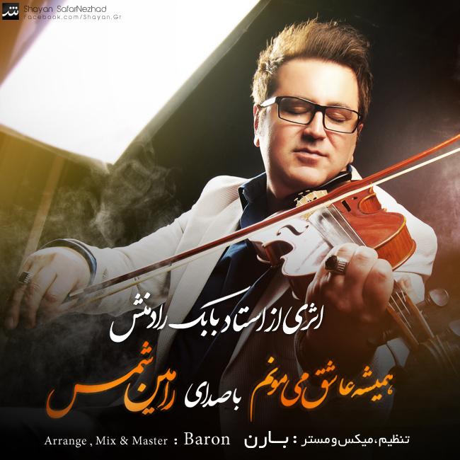 Ramin Shams – Hamishe Ashegh Mimoonam