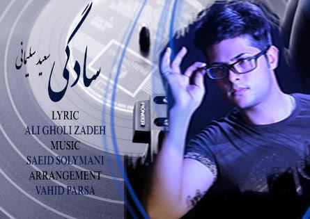 Saeed Soleymani – Sadegi