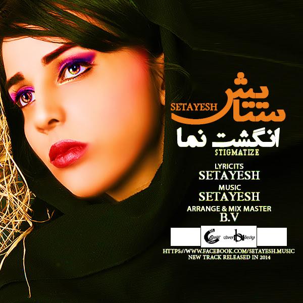 Setayesh – Angosht Nama