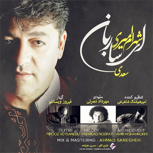 Shahram Amiri – Ey Sareban