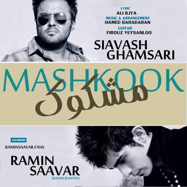 RaminSaavar Ft Siavash Ghamsari – Mashkook