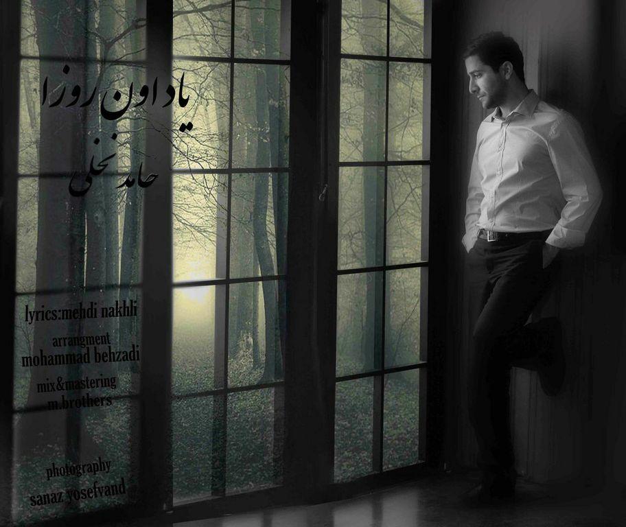 Hamed Nakhli – Yade Oon Rooza