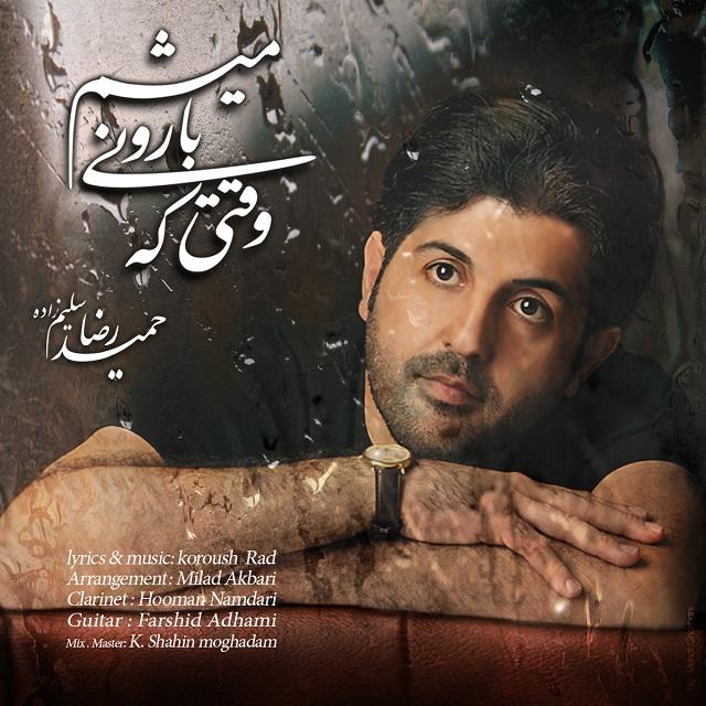 Hamidreza SalimZadeh – Vaghti Ke Barooni Misham