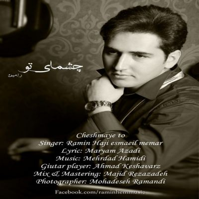 Ramin Haji Esmaeil Memar – Cheshmaye To