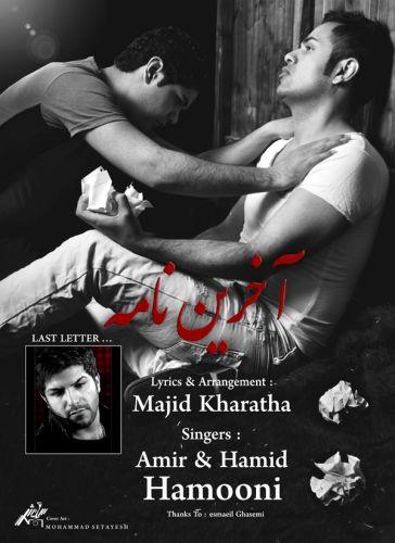 Amir & Hamid Hamooni – Akharin Nameh