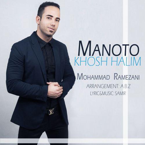 Mohammad Ramezani – Manoto Khosh Halim